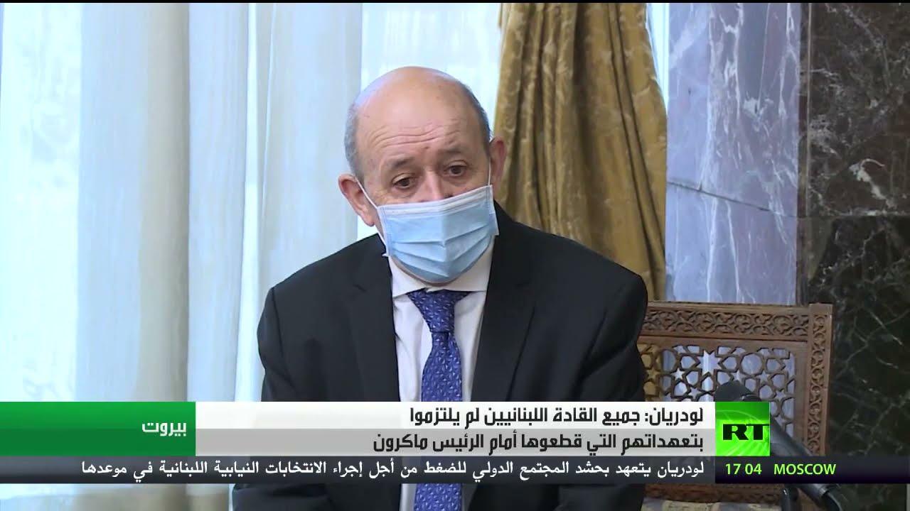 لودريان: قادة لبنان لم يلتزموا بتعهداتهم  - نشر قبل 25 دقيقة