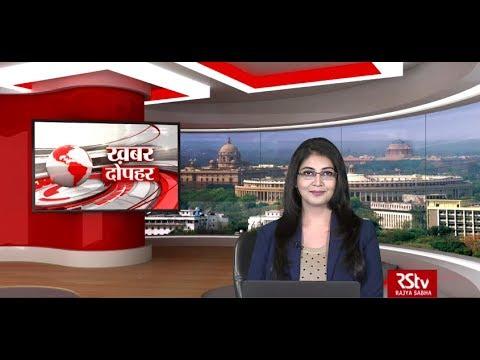 Hindi News Bulletin | हिंदी समाचार बुलेटिन – September 23, 2019 (1:30 pm)