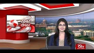 Hindi News Bulletin   हिंदी समाचार बुलेटिन – September 23, 2019 (1:30 pm)