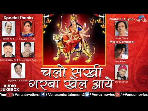 चलाे सखी गरबा खेल आये  | Chalo Sakhi Garba Khel Aaye | Best Navratri Songs | Latest Garba Songs 2017