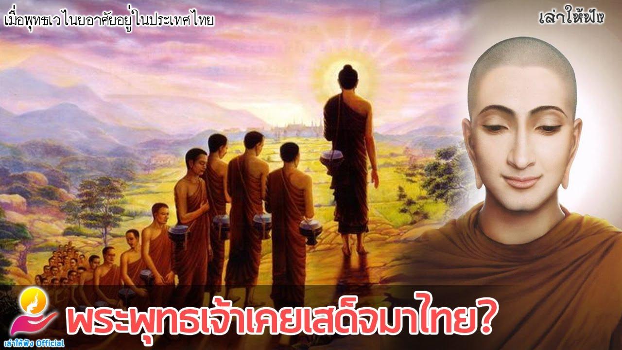 """""""พระพุทธเจ้าเคยเสด็จมาประเทศไทย?"""" [เล่าให้ฟัง : ศาสนา]"""