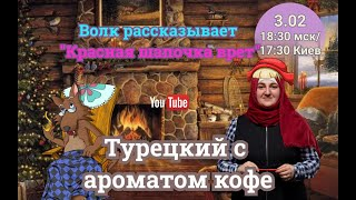 Красная шапочка и волк Турецкий с ароматом кофе