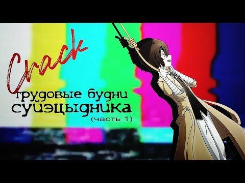 BSD || Rus Crack 4 (ENG SUB)