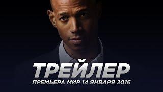 50 оттенков черного / Fifty Shades of Black русский трейлер