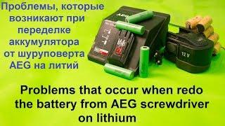 Проблемы, которые возникают при переделке аккумулятора от шуруповерта AEG на литий(Экономьте на покупках в интернете от 8,5%, с помощью ePN Cashback!! Регистрируйтесь, устанавливайте плагин и присое..., 2016-08-08T22:14:26.000Z)