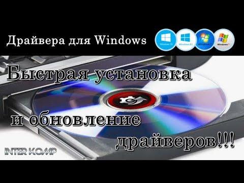 Как обновить драйвера для Windows за 30 секунд