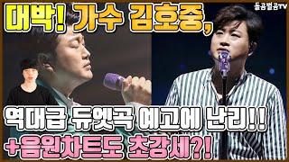 【ENG】대박! 가수 김호중, 역대급 듀엣곡 예고에 난리!! +음원차트도 초강세?! Kim Ho-joong music charts also super strong 돌곰별곰TV