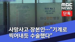 """[단독] 사망사고 장본인 된 의사…""""기계로 찍어내듯 수술했다"""" (2018.11.20/뉴스데스크/MBC)"""