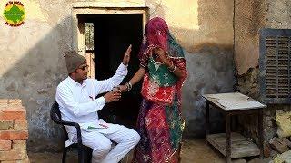 एक गलती पड़ गई ससुर पर बहुत भारी राजस्थानी हरियाणवी कॉमेडी वीडियो Rajasthani comedy 2019