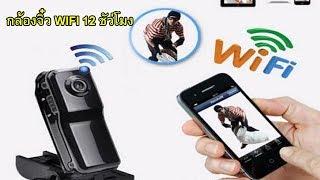 กล้องจิ๋วรุ่น Webcamera 12ชม WIFI