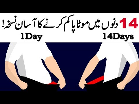Fast Weight Loss In 14 Days | How To Lose Weight Fast At Home | Best Way To Loss Weight
