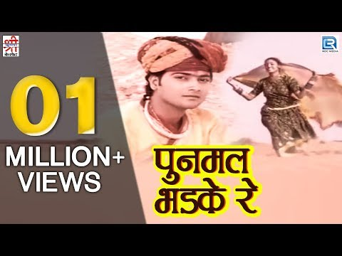 पुनमल भड़के रे | Dj Remix | Full Video | Rajasthani Hit Song | Bijal Khan | Shri Krishna Cassettes