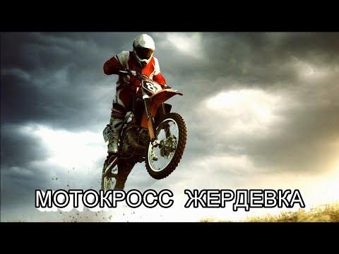 Мотокросс- Жердевка.