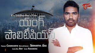 Young Politician | Latest Telugu Short Film 2019 | By Siddhartha Goli | TeluguOne