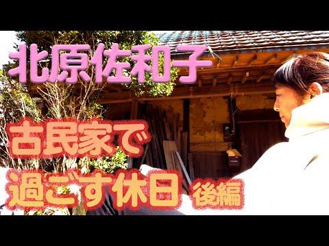 【休日に密着】北原佐和子超プライベート。古民家で過ごす休日。後編