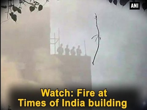 Watch: Fire at Times of India building - ANI #News