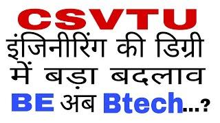 Chhattisgarh csvtu change in engineering degree/BE converted into Btech