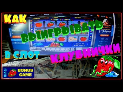 Сокровища интернет казино