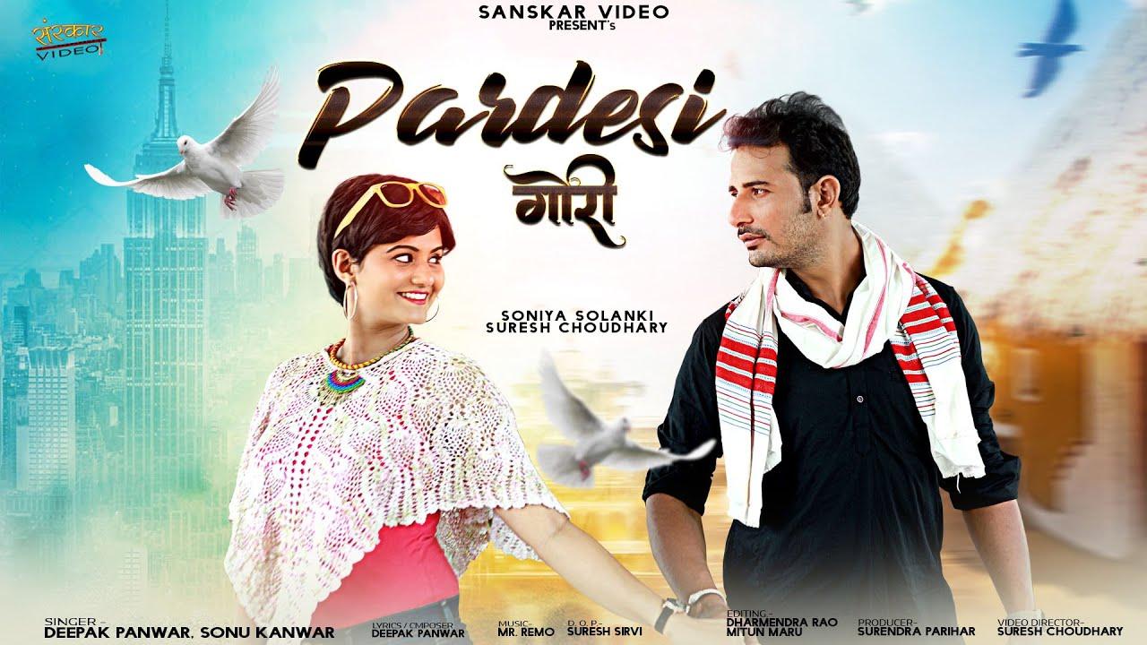 Pardesi Gori | Rajasthani Latest Song 2021 | परदेशी गौरी | Love Story | Rajasthani Blockbuster Song,