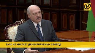 Лукашенко про ЕАЭС: Разбогатели, особенно Россия -  начались непонятные канитель и возня