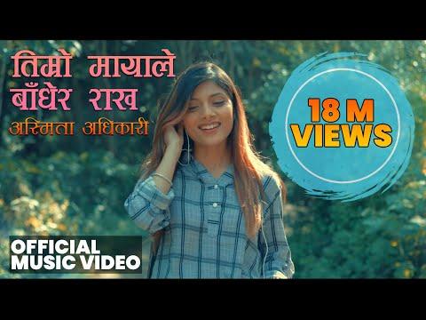 Ashmita Adhikari - Timro Mayale Badhera Rakha | Official Music Video