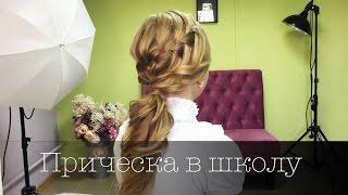 Прическа в школу на 1 сентября. Hairstyle for School