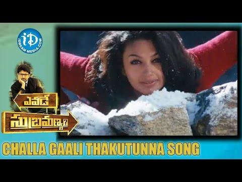 Challa Gaali Thakuthunna Song | Yevade Subramanyam | Nani | Malavika Nair | Ilaiyaraaja