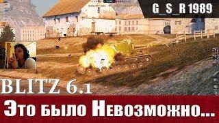Wot Blitz - НЕВОЗМОЖНЫЙ бой на ИСУ 122С .11ХП 1 в 5 Лобанов - World Of Tanks Blitz Wotb