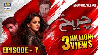 Cheekh Episode 7 - 16th February 2019 - ARY Digital Drama