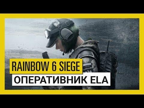 Tom Clancy's Rainbow Six Осада — Blood Orchid : Оперативник Ela