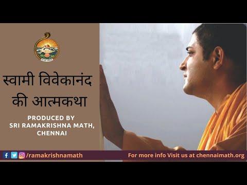 स्वामी विवेकानंद की आत्मकथा   Full Movie   हिंदी   उन्ही के शब्दों में   Vivekananda Ki Atmakatha video download