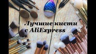 Самые крутые кисти с AliExpress/Алиэкпресс