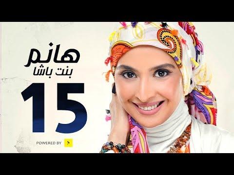 مسلسل هانم بنت باشا # بطولة حنان ترك - الحلقة الخامسة عشر - Hanm Bent Basha Series Episode 15