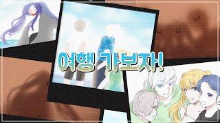 [솜사탕 프로젝트] 열아홉번째 이야기 「여행 가보자!」…