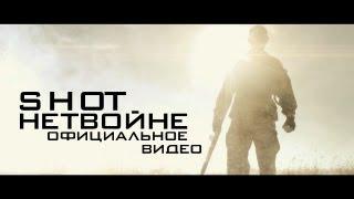 SHOT - НЕТ ВОЙНЕ (ОФИЦИАЛЬНОЕ ВИДЕО)