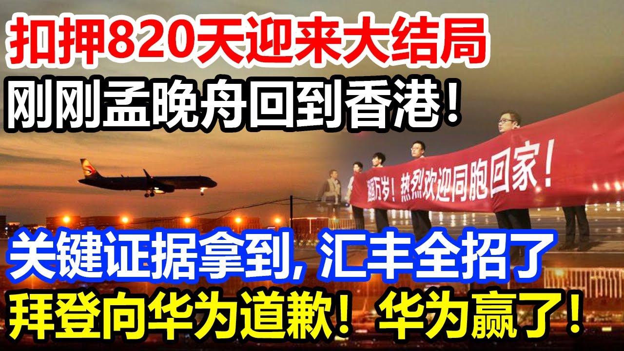 3月6日!扣押820天迎来大结局!刚刚孟晚舟回到香港!关键证据拿到,汇丰全招了 !拜登向华为道歉!华为赢了!