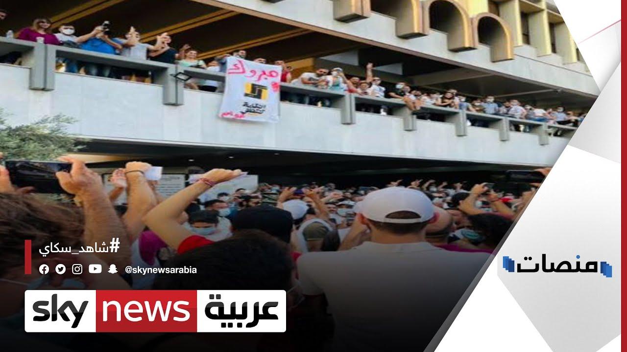 #النقابة_تنتفض وتنتصر.. فيديوهات الاحتفال تغزو صفحات لبنان | #منصات  - 17:55-2021 / 7 / 19
