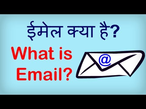 What is Email? Email kya hai? Hindi video by Kya Kaise ईमेल क्या है