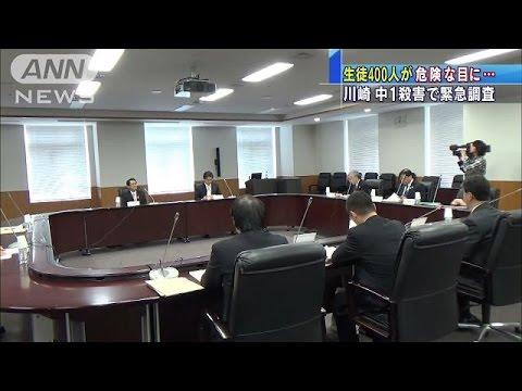 """生徒400人に""""暴行受けてる恐れ"""" 文科省が調査(15/03/13)"""