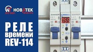 Схема та налаштування реле часу REV-114
