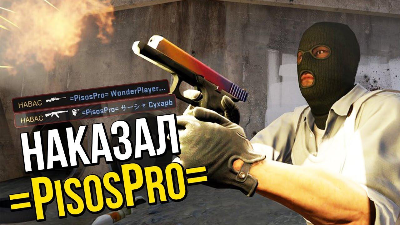 НАКАЗАЛ =PisosPro= | CS:GO