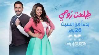 مسلسل طلعت روحي بدءًا من السبت 26 يناير.. علي سي بي سي وسي بي سي دراما
