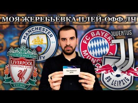 Жеребьёвка 1/8 финала Лиги чемпионов от Z Zone
