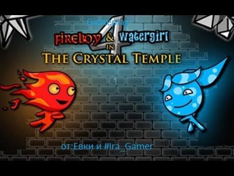 Онлайн игры на двоих огонь и вода бесплатно