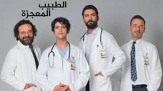 y2mate com   موسيقى مسلسل الطبيب المعجزة   يوم جديد صفير KDCA9oM1JgI 360p