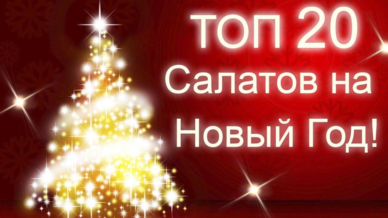 ТОП 20 Салатов на Праздничный Стол 2020! ЯРКИЕ и КРАСИВЫЕ на любой ВКУС!!!