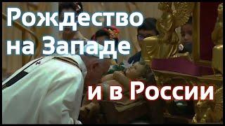 Почему в России отмечают Рождество Христово 7 января? Западное и Восточное Рождество: в чем отличие?