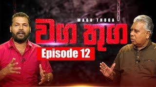 WAGA THUGA | Episode 12 | දන්න නොදන්න කවුරු කවුරුගේත් වග තුග | 11 - 10 - 2019 | Siyatha TV