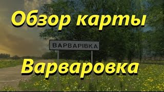 farming Simulator 2015 обзор карты