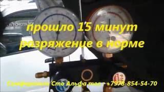 Заправка кондиционера автомобиля Daewoo +79788545470 Симферополь Ялта Алушта Севастополь(Процесс заправки кондиционера автомобиля Daewoo Nubira., 2015-05-02T08:49:13.000Z)